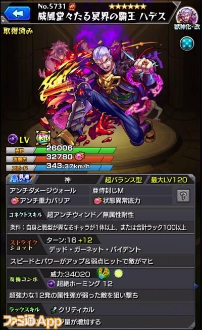 ハデス(獣神化・改)