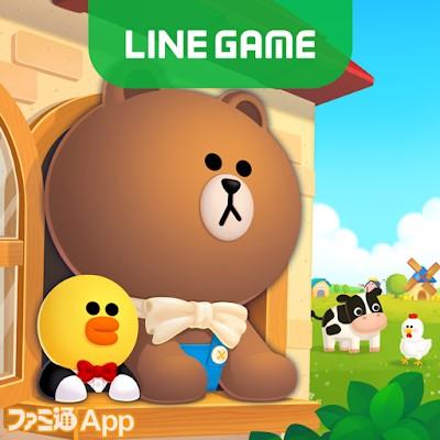 LINE-ブラウンファーム