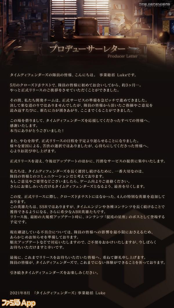 TD_producer-letter_004_正式リリース