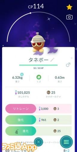 ポケモンGO日記21083015