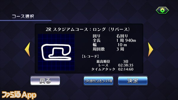 06_コース選択