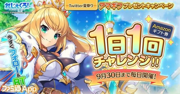 02.Alter事前登録-Twitter夏祭り