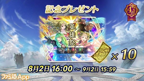 3P_英雄祭