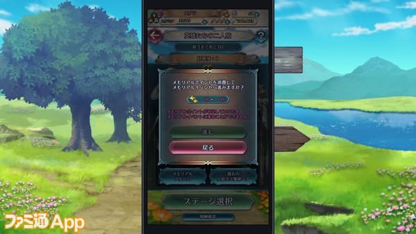 7P_メモリアルポイント消費画面