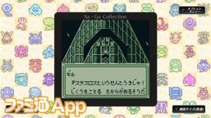 2_サガコレ_Steam_画面写真