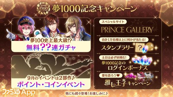 02_【夢100】夢1000キャンペーンまとめ