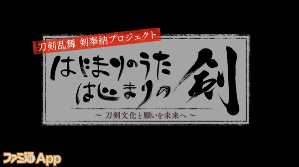 01_はじまりのうたはじまりの剣_2K