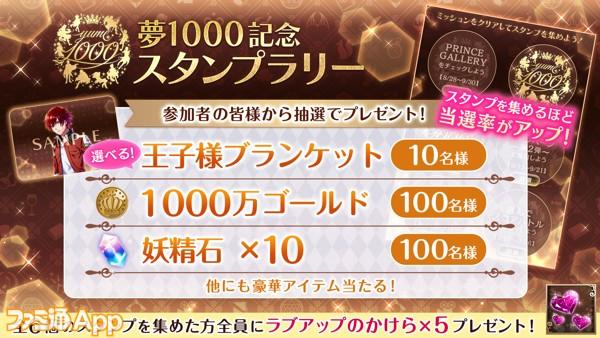 05_【夢100】夢1000_スタンプラリー