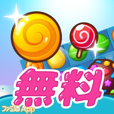お菓子マッチ3