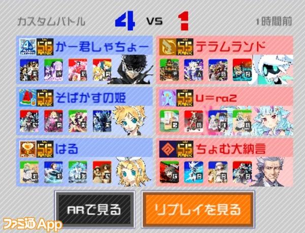 準決勝1-2
