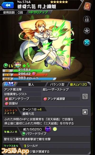 井上織姫(獣神化)