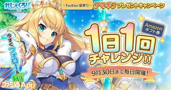 11.Alter事前登録-Twitter夏祭り