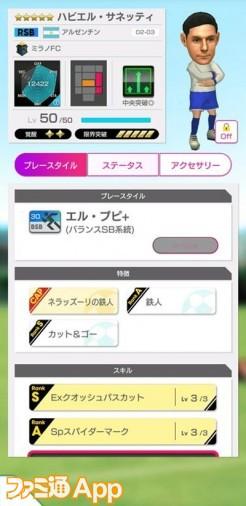 ハビエル・サネッティ1_result