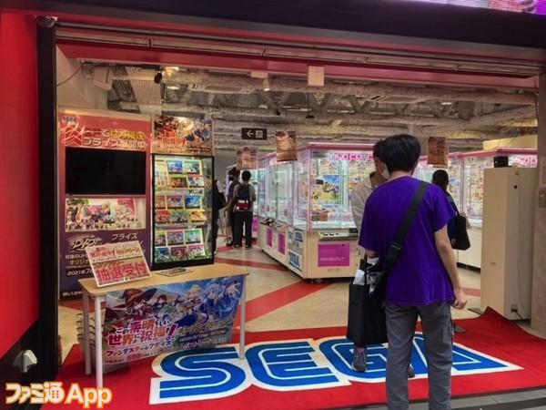 sega_akihabara_5goukan_chuusenkaijo