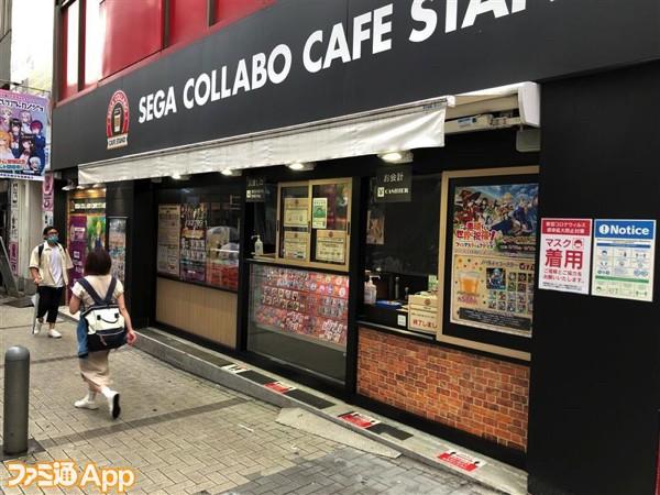 sega_akihabara_drink corner_2