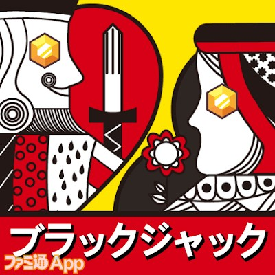 ブラックジャック・ポーカーゲーム