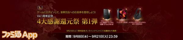 04_4大感謝還元祭第1弾