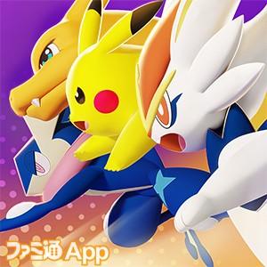 スマートフォン版Pokémon UNITE アイコン のコピー