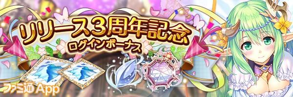 08.20210913_3周年記念ログインボーナス_お知らせバナー