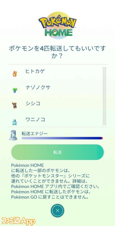 ポケモンGO日記210914168
