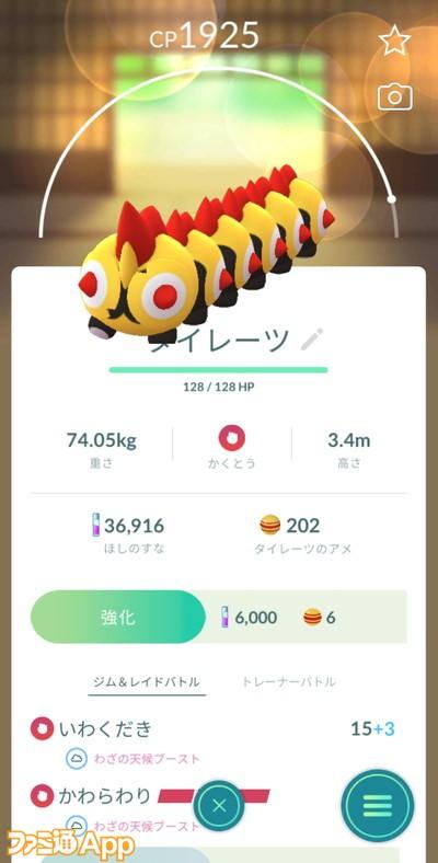 ポケモンGO日記210930163