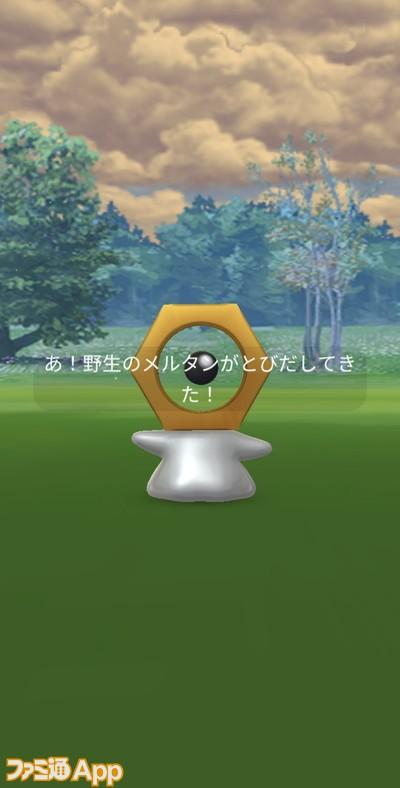 ポケモンGO日記210909110