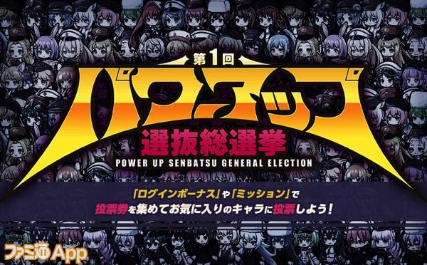 2.パワーアップ選抜総選挙
