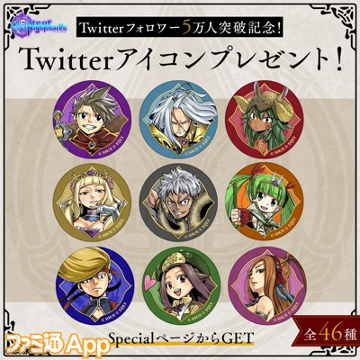 2.Twitterアイコン配布