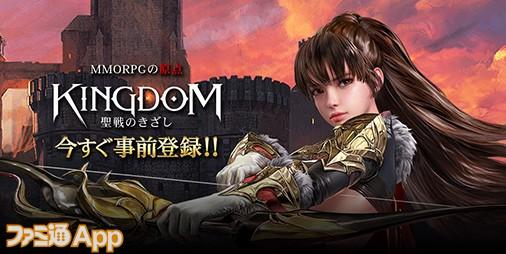 【事前登録】累計500万DL突破の人気MMORPG『KINGDOM:聖戦のきざし』が日本上陸決定