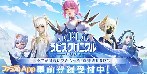 【事前登録】最大12倍速機能も実装!忙しい人でも遊べる新作放置系ゲーム『ラピスクロニクル~英雄王冠~』