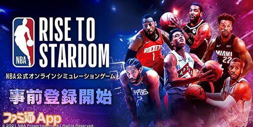 【事前登録】八村塁選手・渡邊雄太選手も登場! NBA公式オンラインシミュレーションゲーム『NBA RISE TO STARDOM』