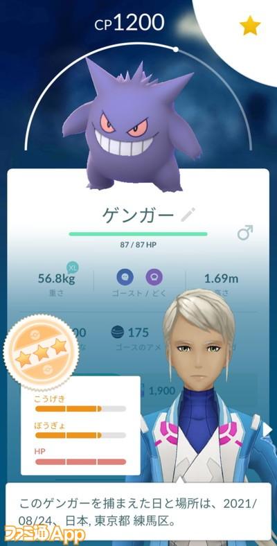 ポケモンGO日記210928148