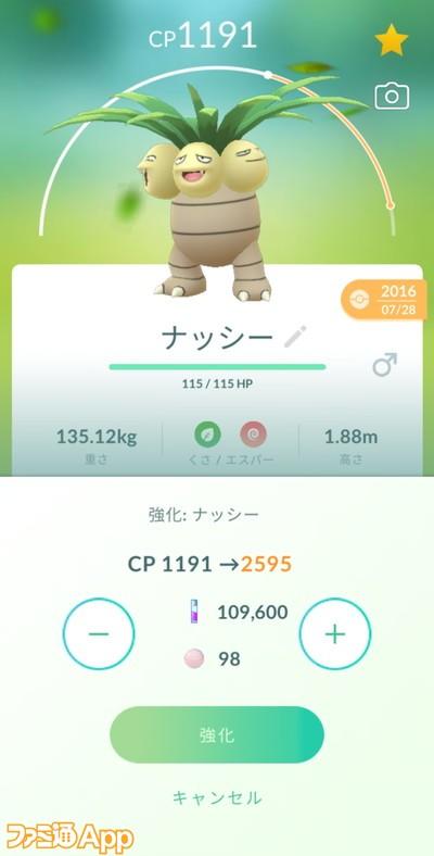 ポケモンGO日記21090628