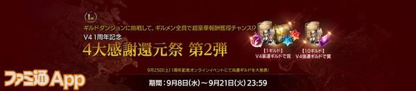 09_4大感謝還元祭第2弾