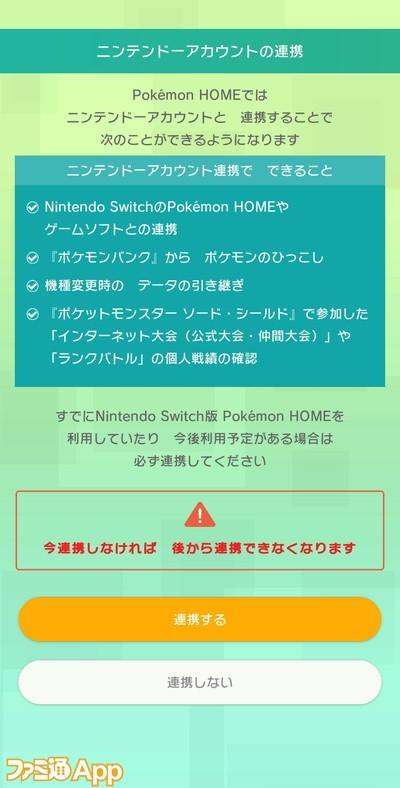 ポケモンGO日記210914149