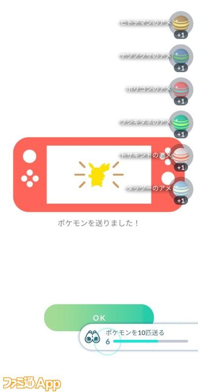 ポケモンGO日記21090999