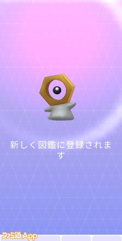 ポケモンGO日記210909112