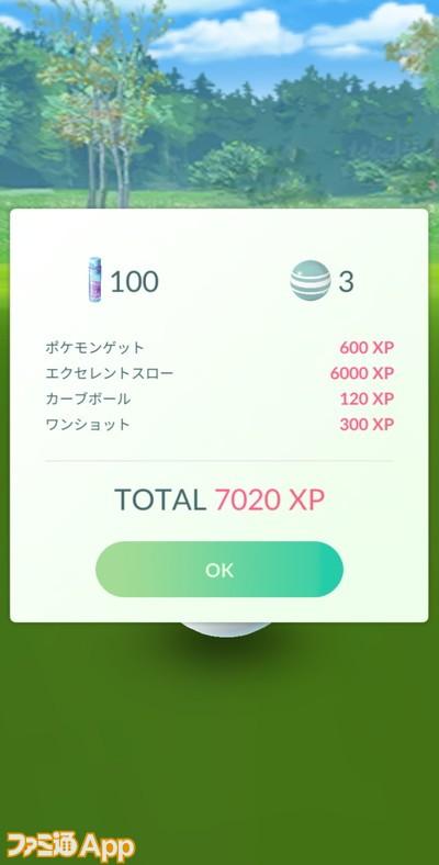 ポケモンGO日記21092189
