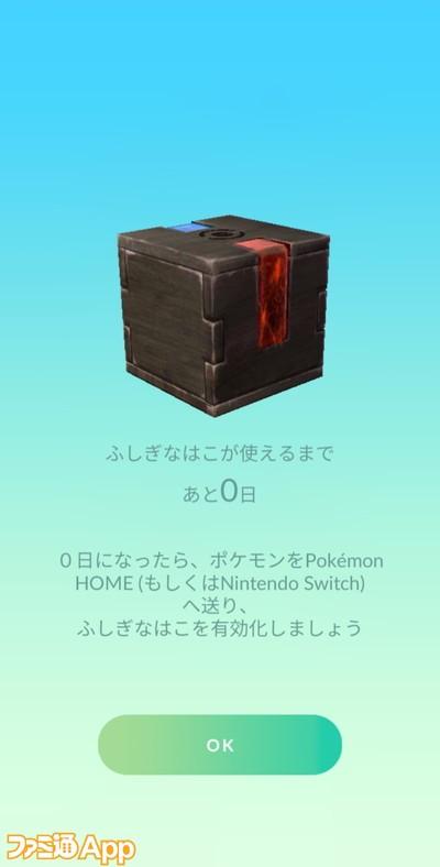 ポケモンGO日記210914142