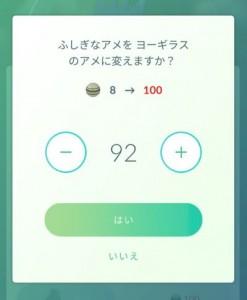 ポケモンGO日記21090666