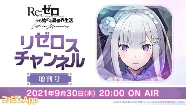 20210930_リゼロス生放送 (13)