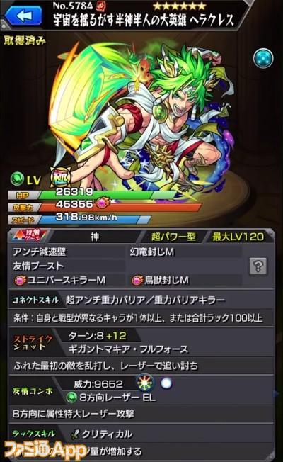 ステ_ヘラクレス(獣神化・改)
