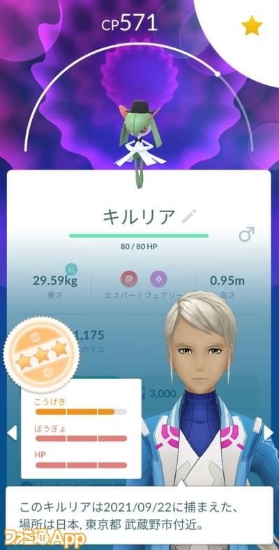ポケモンGO日記210923144[1]