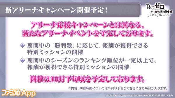 20210930_リゼロス生放送 (10)