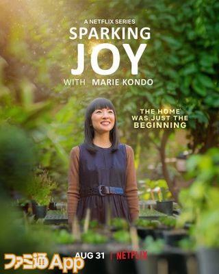 KonMari_New-series-Sparking-Joy-on-Netflix