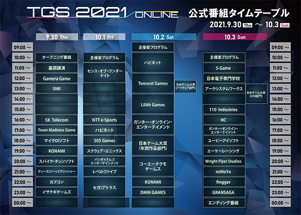 TGS2021_Official Program Time Table