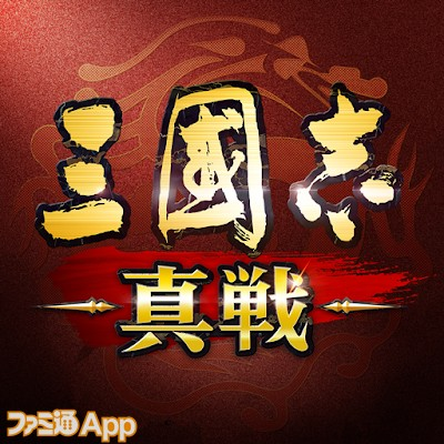 三國志-真戦
