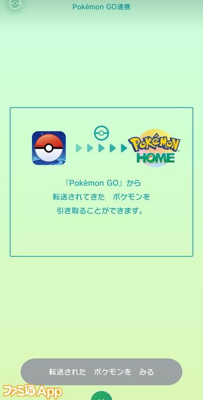 ポケモンGO日記210914173