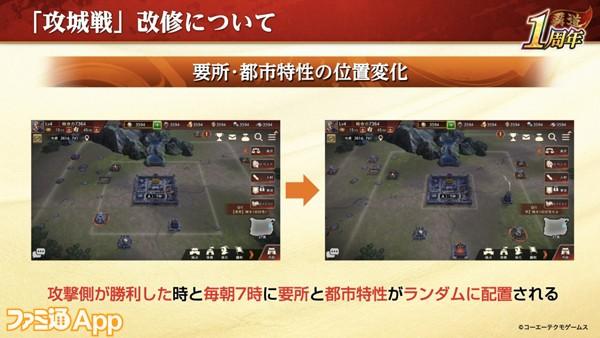 05_「攻城戦」要所・都市特性の位置変化