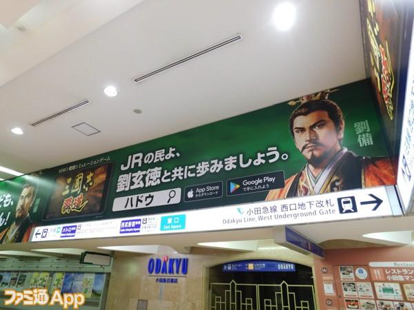 『三國志 覇道』新宿駅西口広場(劉備)